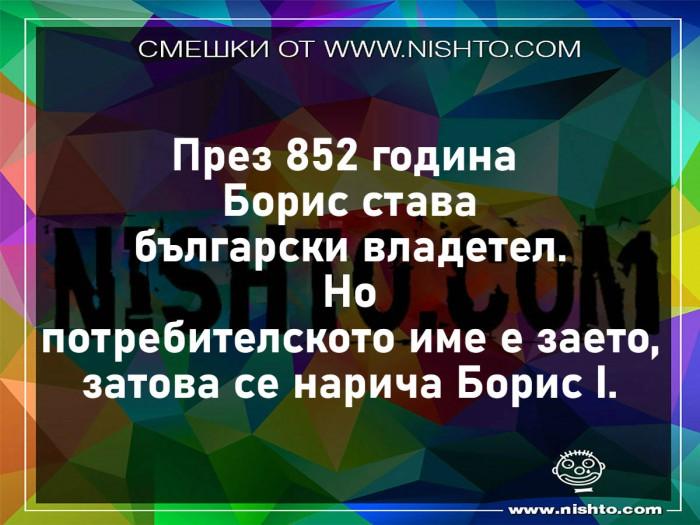 Вицове: През 852 година Борис става български владетел