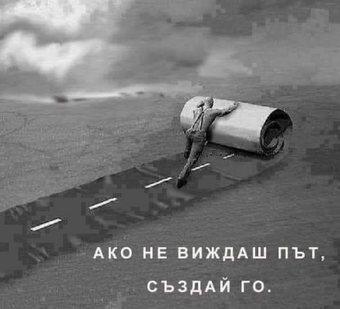 Вицове: Ако не виждаш път