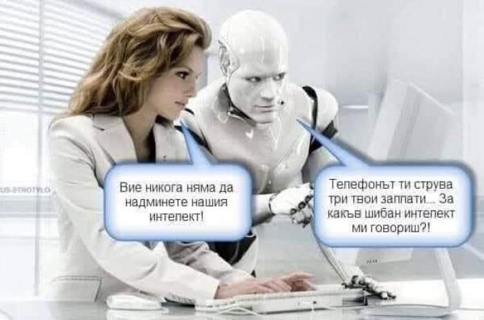 Вицове: Интелект