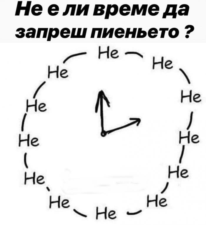 Вицове: Не е ли време