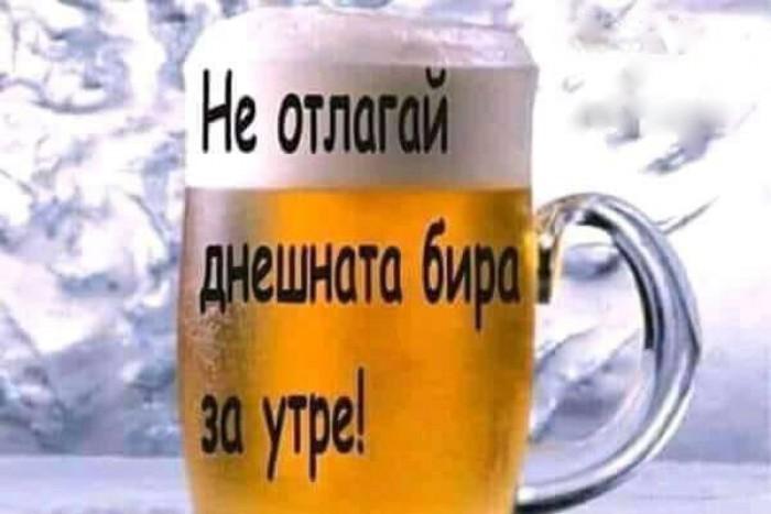 Вицове: Не отлагай днешната бира
