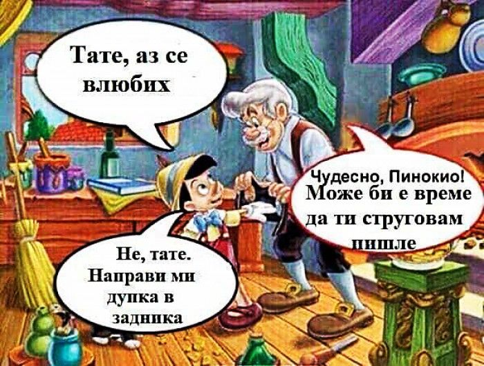 Вицове: Пинокио