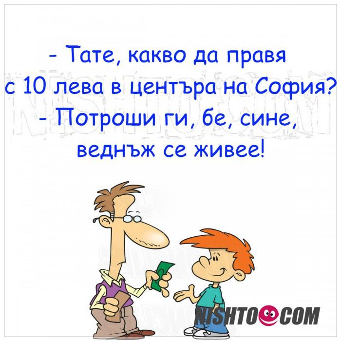 Вицове: Тате, какво да правя с 10 лева в центъра на София