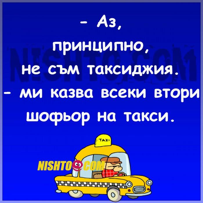 Вицове: Аз, принципно, не съм таксиджия