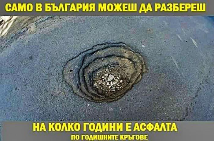 Вицове: Само в България