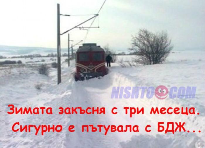 Вицове: Зимата закъсня