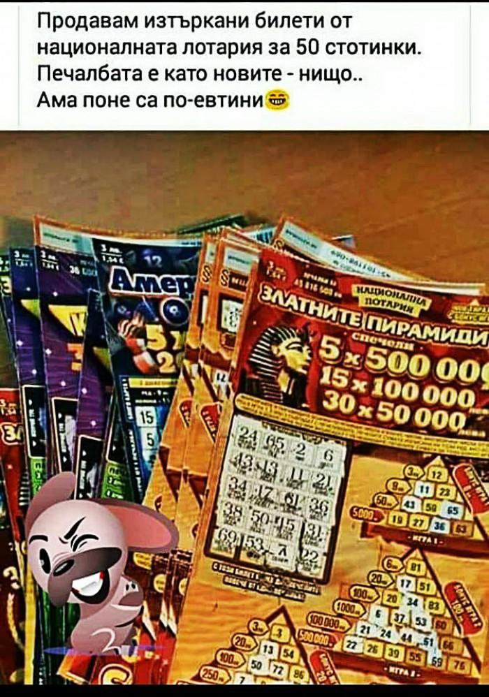 Вицове:  Националната лотария