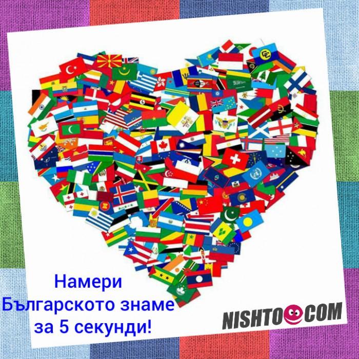 Вицове: Намери Българското знаме за 5 секунди!
