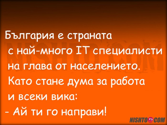 Вицове: България е страната с най-много IT специалисти на глава от населението