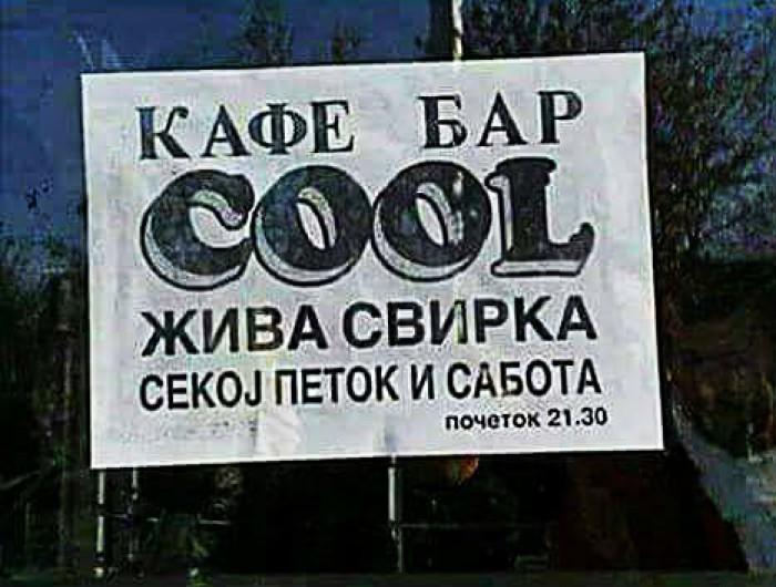 Вицове: COOL