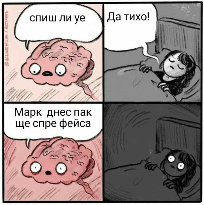 Вицове: Спиш ли