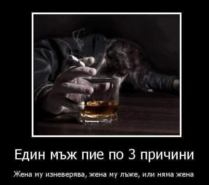 Вицове: Един мъж пие по 3 причини