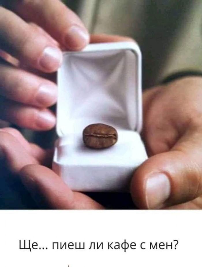 Вицове: Ще пиеш ли кафе