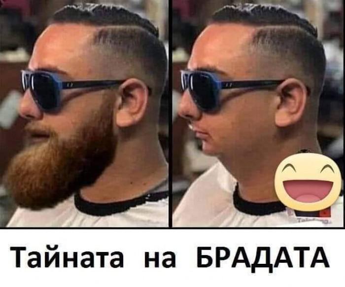 Вицове: Тайната на брадата
