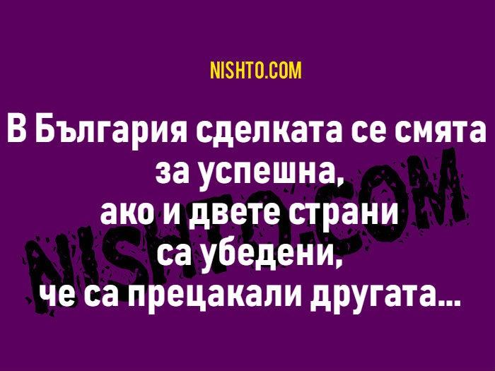 Вицове: В България сделката се смята за успешна