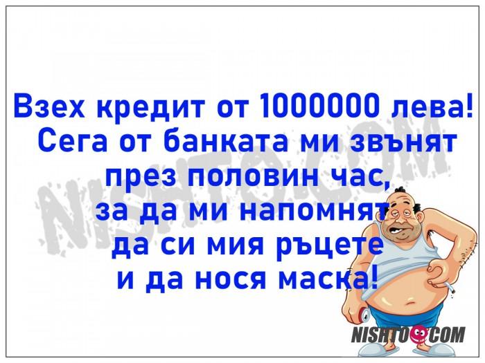 Вицове: Взех кредит от 1000000 лева