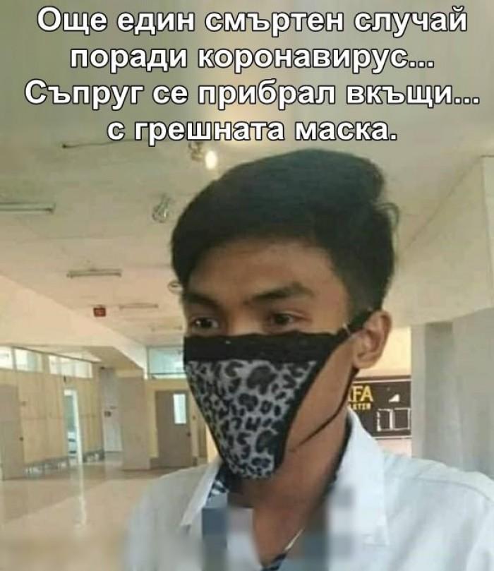 Вицове: Объркал маската