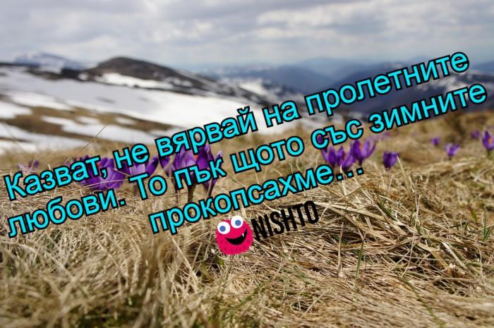 Вицове: Казват, не вярвай на пролетните любови