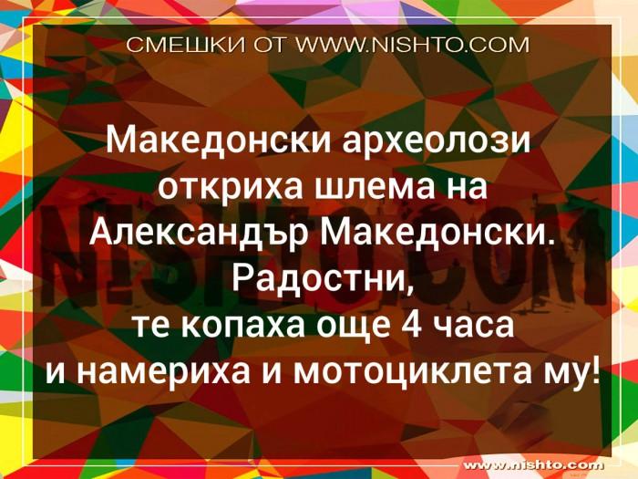 Вицове: Македонски археолози откриха шлема на Александър Македонски
