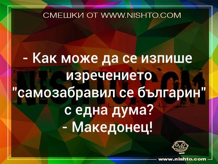 Вицове: Самозабравил се българин
