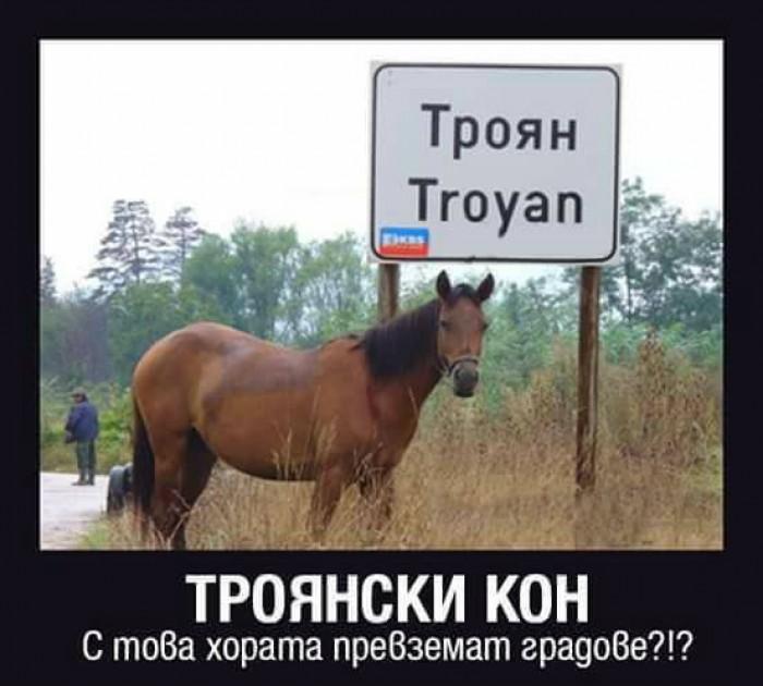 Вицове: Троянски кон