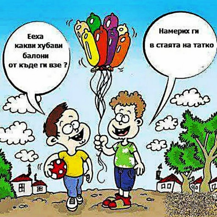 Вицове: Балони