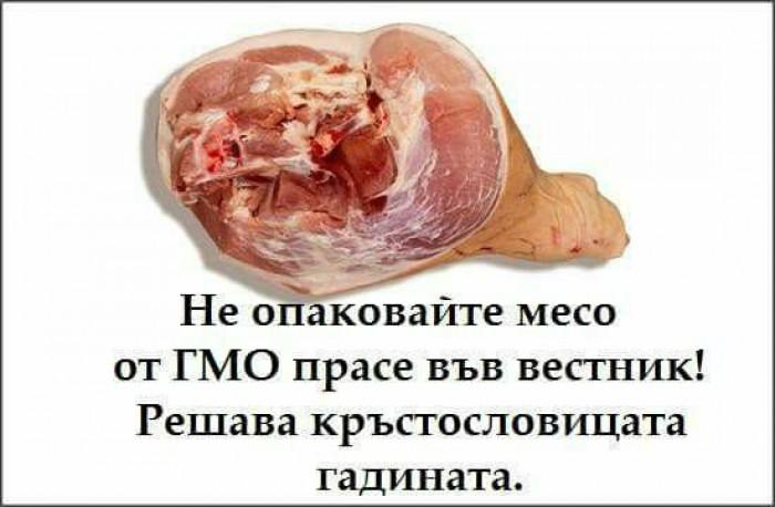 Вицове: Не опаковайте месо