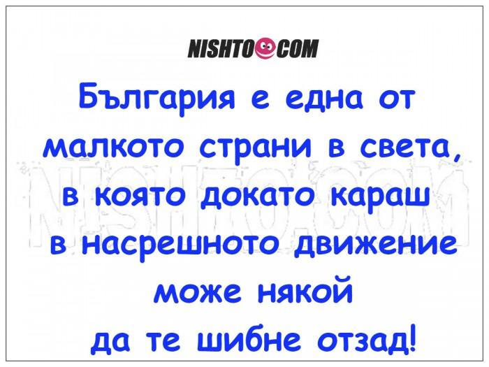 Вицове: България е една от малкото страни в света