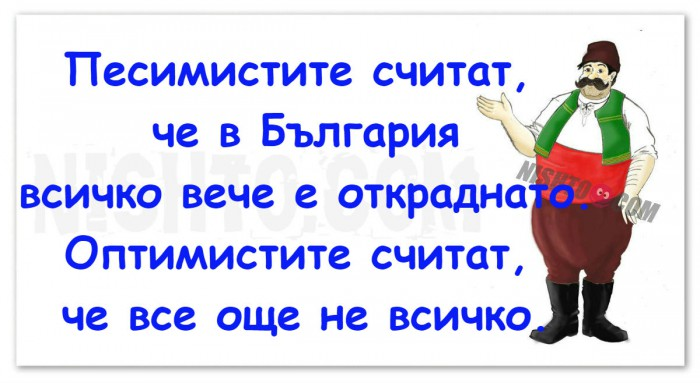 Вицове: Песимистите считат, че в България всичко вече е откраднато