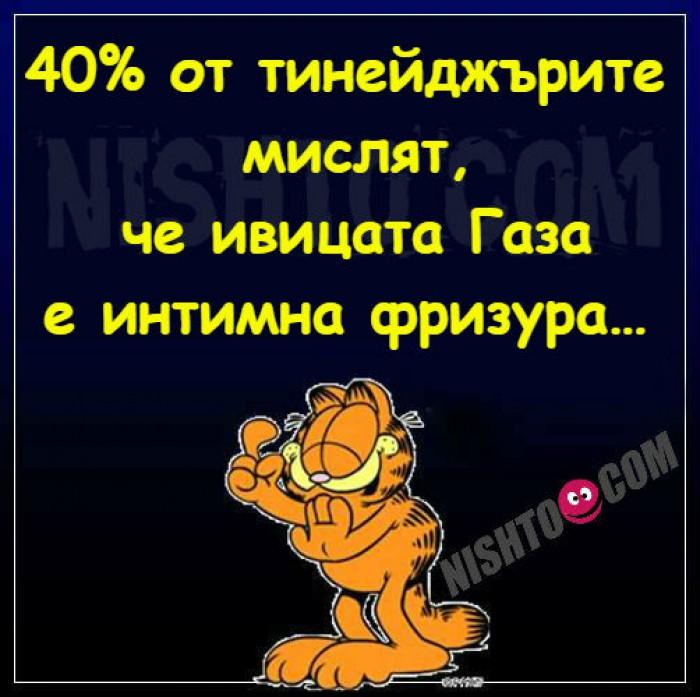Вицове: 40% от тинейджърите мислят