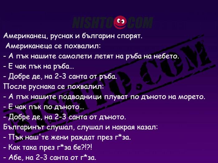 Вицове: Американец, руснак и българин спорят