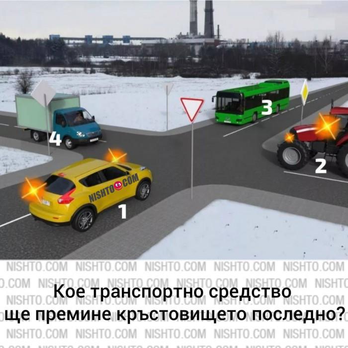 Вицове: Кое транспортно средство ще премине кръстовището последно