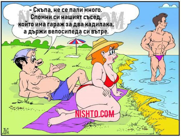 Вицове: Мъж заедно с жена си се пече на плажа