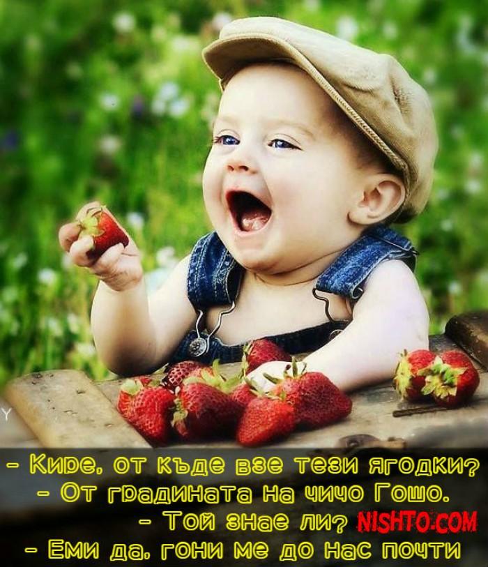 Вицове: Кире от къде взе тези ягодки