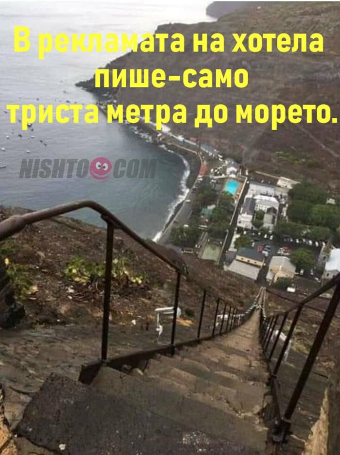 Вицове: В рекламата на хотела пише-само триста метра до морето