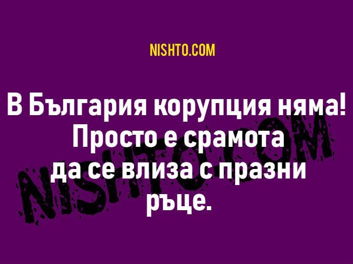 Вицове: В България корупция няма