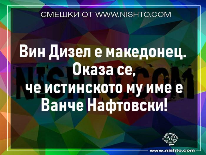 Вицове: Вин Дизел е македонец