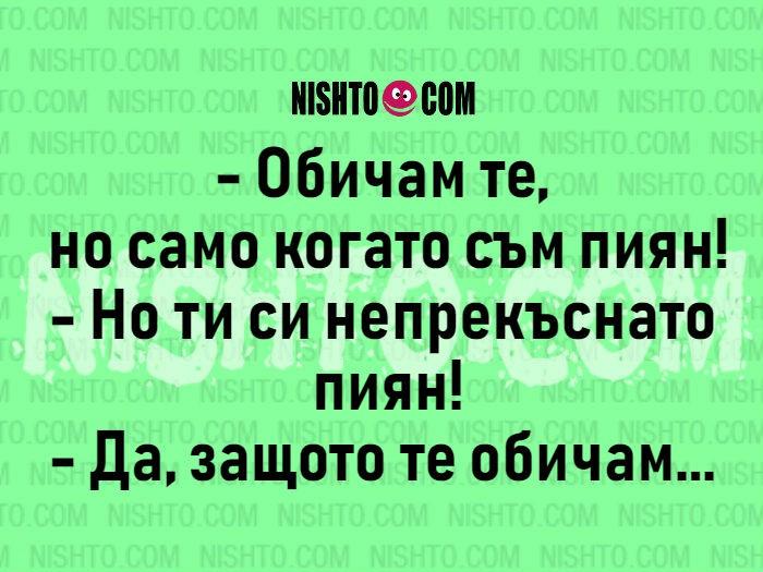 Вицове: Обичам те, но само когато съм пиян