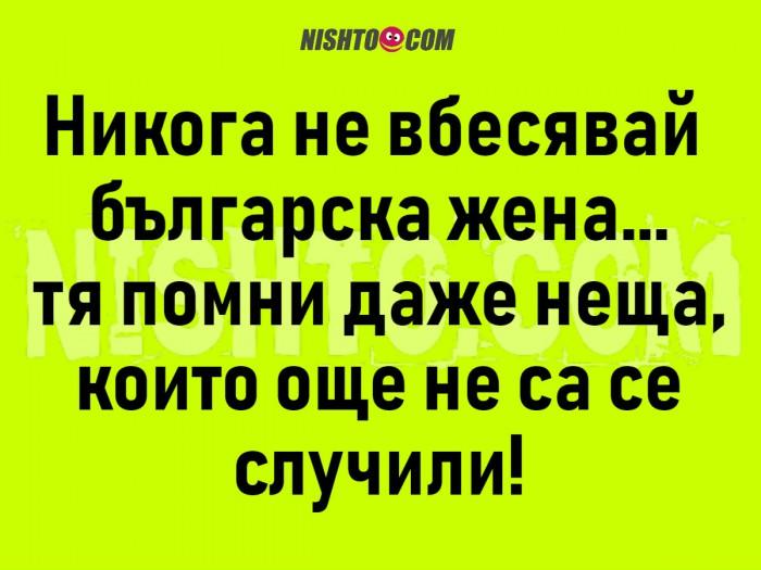 Вицове: Никога не вбесявай българска жена