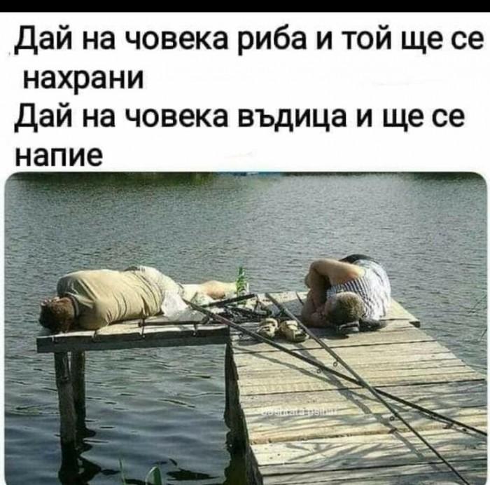 Вицове: Рибари