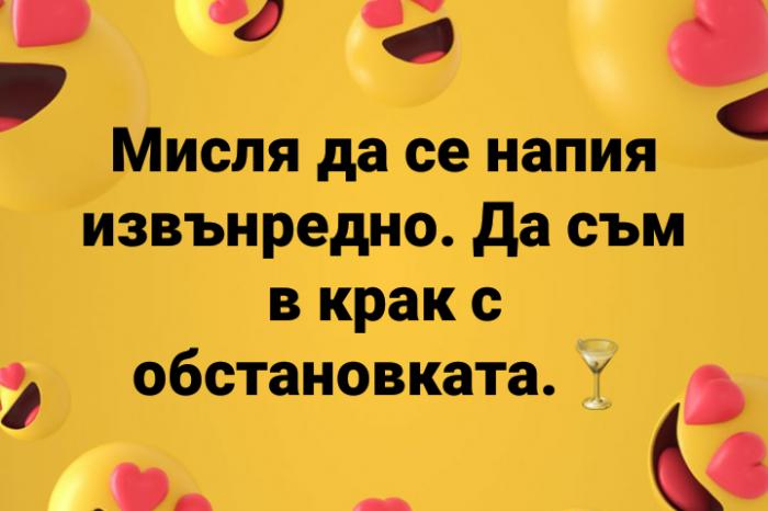 Вицове: Мисля да се напия