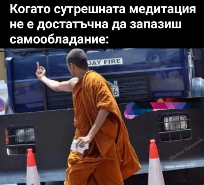 Вицове: Медитация