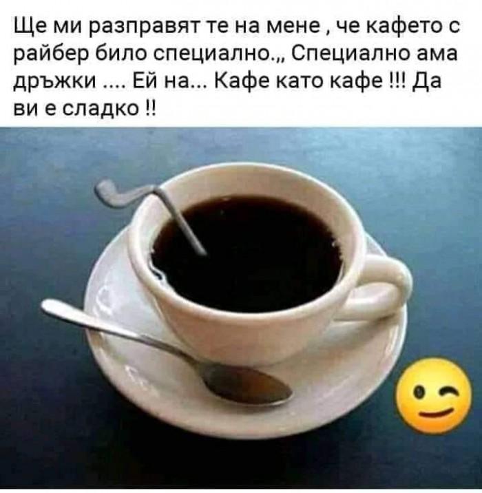 Вицове: Кафе с райбер