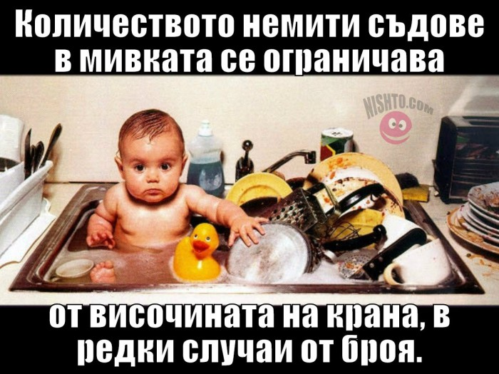 Вицове: Количеството немити съдове в мивката