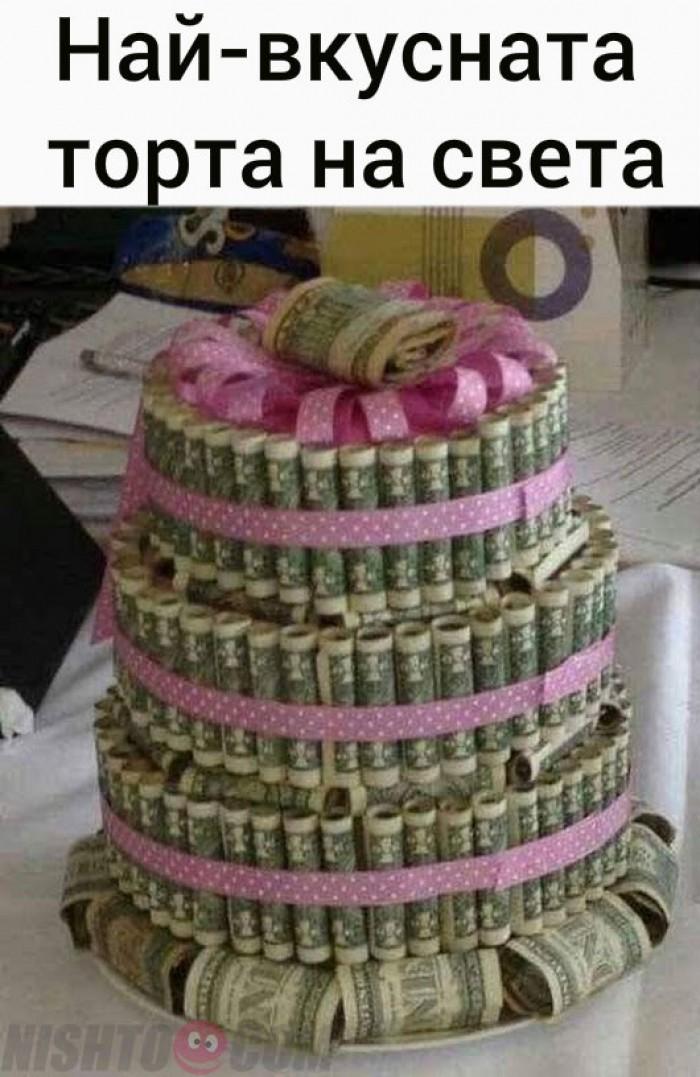 Вицове: Най-вкусната торта на света