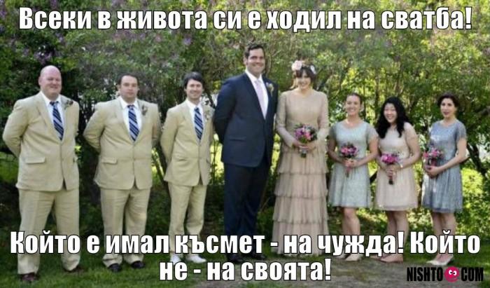 Вицове: Всеки в живота си е ходил на сватба