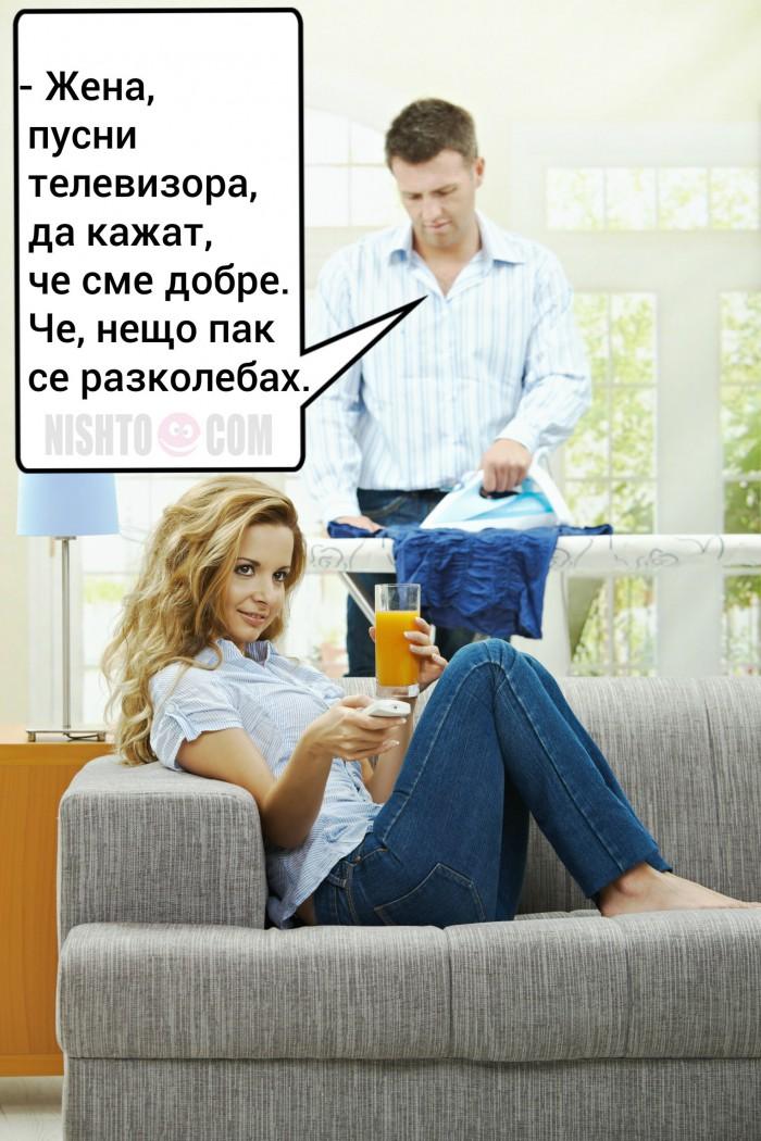 Вицове: Жена, пусни телевизора, да кажат, че сме добре