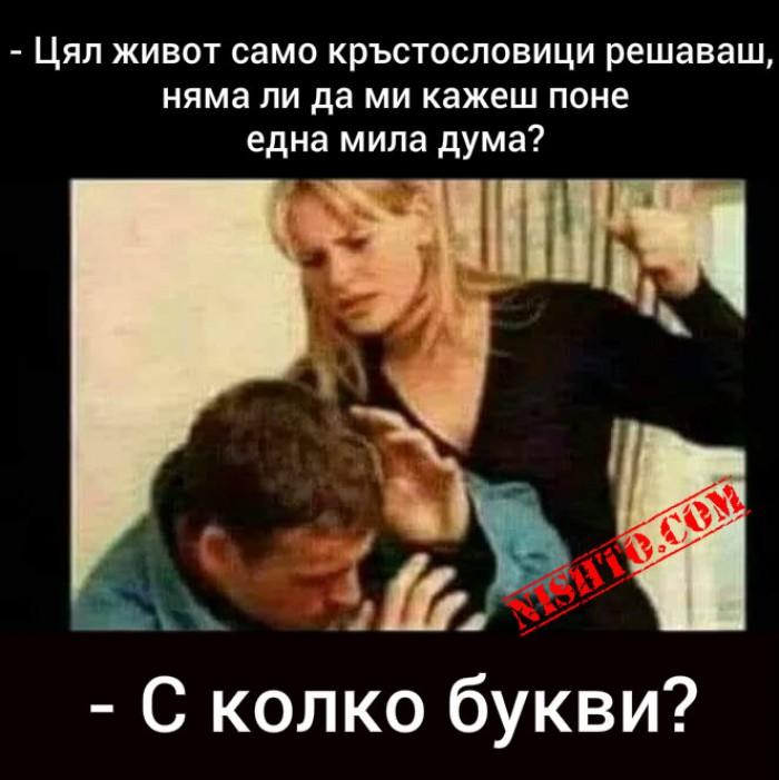 Вицове: Жена се кара на мъжа си