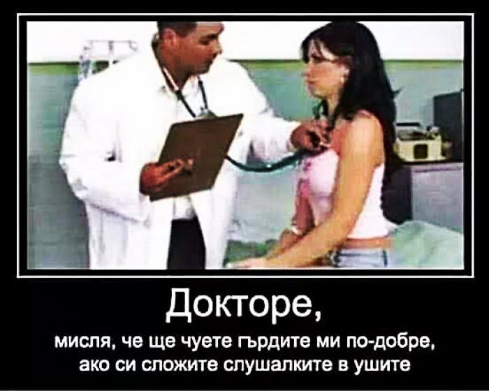 Вицове: Докторе