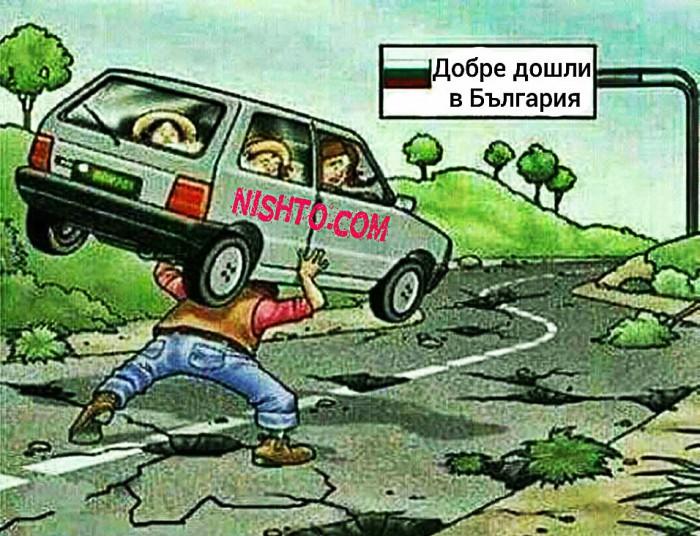 Вицове: Добре дошли в България